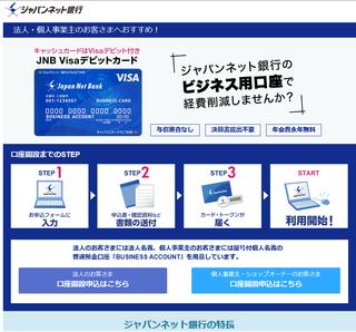 ジャパンネット銀行 ビジネス口座